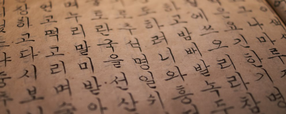 Pages of old Korean scripture represent the inaccessebility of legal language.